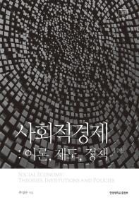 사회적경제: 이론, 제도, 정책(개정판)(HY Collection 24)