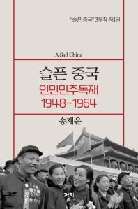 슬픈 중국 인민민주독재 1948~1964(슬픈 중국 3부작 1)