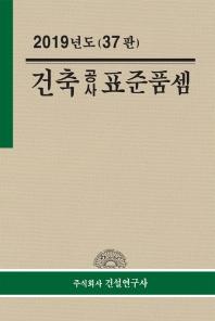 건축공사 표준품셈(2019)(37판)(양장본 HardCover)
