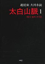태백산맥 1  ((2003년 1-10 전10권 세트판매, 다소 변색, 측면 흐리게 개인도장 찍힘 있슴))