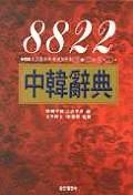 8822 중한사전