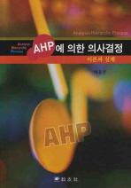 AHP에 의한 의사결정