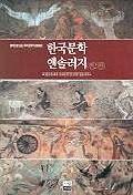 한국문학 앤솔러지 상품소개 참고하세요