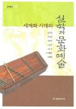 세계화 시대의 실학과 문화예술 (실학총서 01)