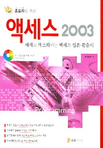 액세스 2003 (초보자를 위한)(CD1장포함)