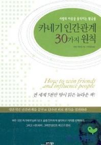 카네기 인간관계 30가지 원칙