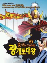 중국이 두려워한 광개토대왕 3