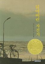 잃어버린 자전거(책가방 문고 10)