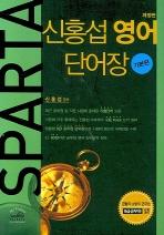 영어 단어장 (SPARTA)(기본편)(9급)(개정판)