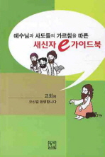 새신자 E 가이드북(예수님과 사도들의 가르침을 따른)