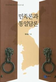 민족론과 통일담론(한국문명교류연구소 학술총서 12)(양장본 HardCover)