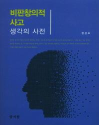 비판창의적 사고: 생각의 사전