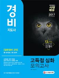 경비지도사(일반경비) 2차 고득점 심화 모의고사(2017)(개정판)