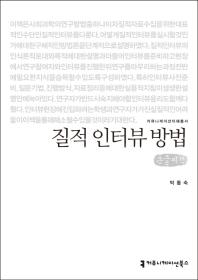 질적 인터뷰 방법(큰글씨책)(커뮤니케이션이해총서)