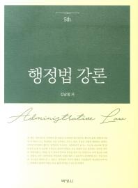 행정법 강론(5판)(양장본 HardCover)