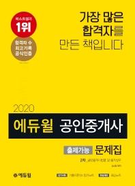 공인중개사법령 및 중개실무 출제가능문제집(공인중개사 2차)(2020)