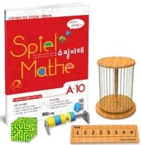 슈필마테 수학사랑이 만든 초등 STEAM 체험수학 A10