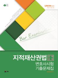 지적재산권법 변호사시험 기출문제집(2019)(Union)(3판) #