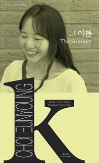 그 여름(The Summer)(K-Fiction Series 18)