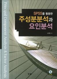 주성분분석과 요인분석(SPSS를 활용한)