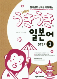 New 우키우키 일본어 Step. 1(단계별로 실력을 키워가는)