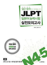JLPT 일본어능력시험 실전모의고사 N4, 5