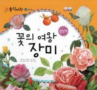 꽃의 여왕 장미