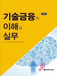 기술금융의 이해와 실무(2017)(개정판)