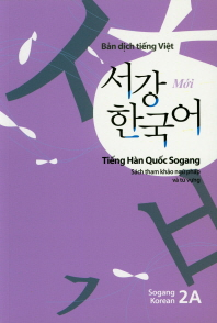 서강한국어(2A)(베트남어해설)
