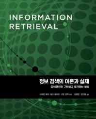 정보 검색의 이론과 실제(데이터 과학)