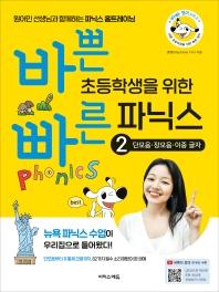 바쁜 초등학생을 위한 빠른 파닉스. 2: 단모음, 장모음, 이중 글자(바빠 영어 시리즈)