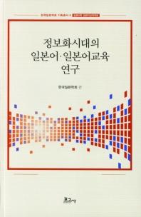 정보화시대의 일본어 일본어교육 연구(한국일본학회 기획총서 4)