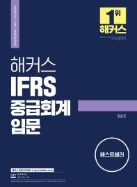 IFRS 중급회계 입문(2022)(해커스)