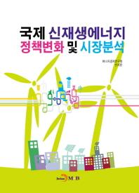 국제 신재생에너지 정책변화 및 시장분석
