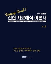 PSAT 신헌 자료해석 이론서(2016)(Honey Road 1) #