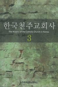 한국천주교회사. 3(2판)
