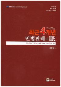 민법판례의 맥(최근4개년 2010.12월초~2014.11월말)