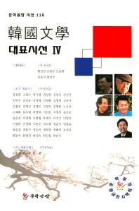 한국문학 대표시선. 4(문학광장시선 118)