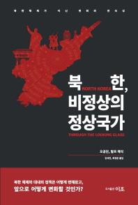 북한  비정상의 정상국가