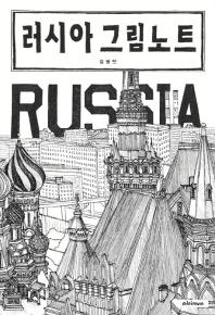 러시아 그림노트(양장본 HardCover)