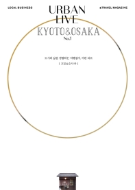 어반 리브 No. 1: 교토 & 오사카(Urban Live: Kyoto&Osaka)(개정판)