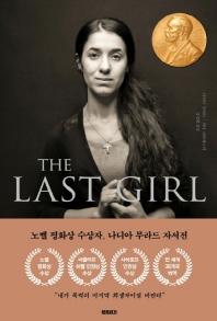더 라스트 걸(The Last Girl)