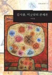 김시종, 어긋남의 존재론(트랜스필 총서 1)(양장본 HardCover)
