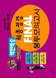고등 한국사 최종점검 Final 봉투모의고사 3회분(2020)(2021 수능대비)(백전백승)