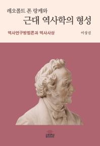 레오폴트 폰 랑케와 근대 역사학의 형성(양장본 HardCover)