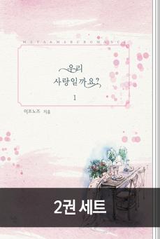 [세트] 우리 사랑일까요?(전2권)(완결)