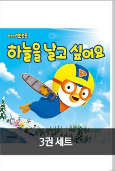 [44%▼]뽀로로 멀티eBook 3권 세트 (하늘을 날고 싶어요 + 뽀로로의 꾀병 + 이기고 싶어요)