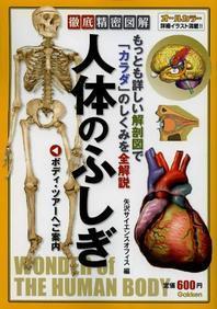 徹底精密圖解人體のふしぎ もっとも詳しい解剖圖で「カラダ」のしくみを全解說
