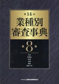 業種別審査事典 第8卷