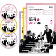 김과장 비지니스 영어로 날다+방송CD(3 4 5월)(2018)(EBS FM 라디오)(CD3장포함)(전3권)